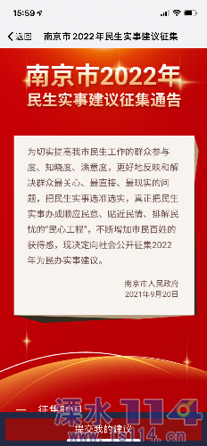 民生实事建议征集,我的南京