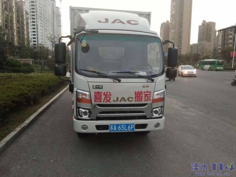 南京溧水喜发搬家公司 025-57202229
