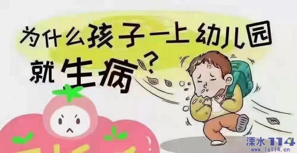为什么孩子一上幼儿园就生病???  这样的孩子,